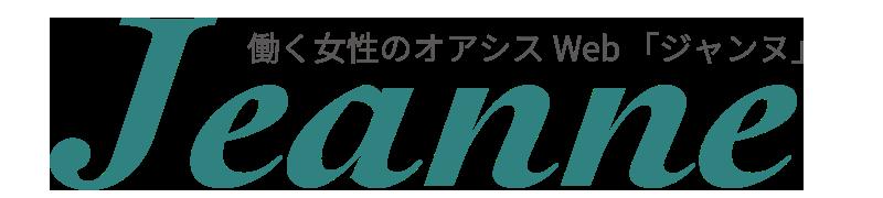 働く女性のオアシスWeb【Jeanne】ジャンヌ